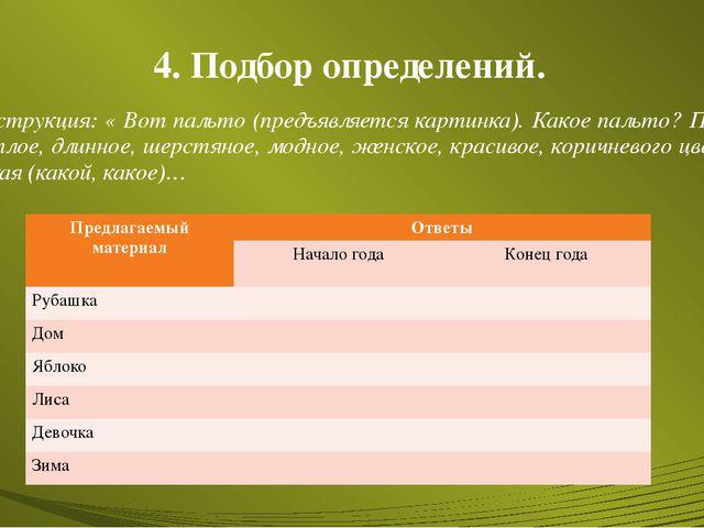 4. Подбор определений. Инструкция: « Вот пальто (предъявляется картинка). Как...