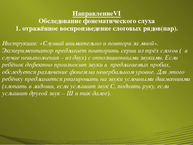 НаправлениеVI Обследование фонематического слуха 1. отражённое воспроизведени...