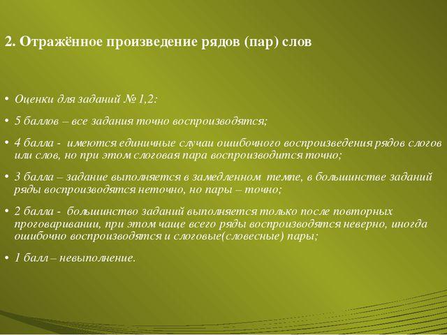 2. Отражённое произведение рядов (пар) слов Оценки для заданий № 1,2: 5 балло...