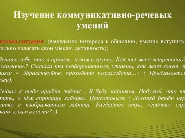Изучение коммуникативно-речевых умений 2. Игровая ситуация (выявление интерес...