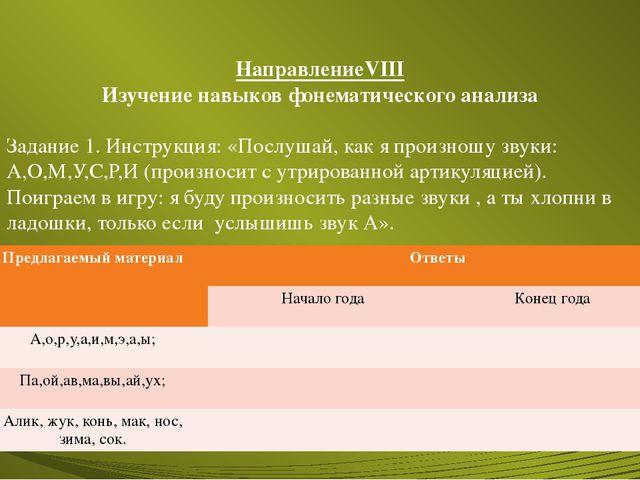 НаправлениеVIII Изучение навыков фонематического анализа Задание 1. Инструкци...