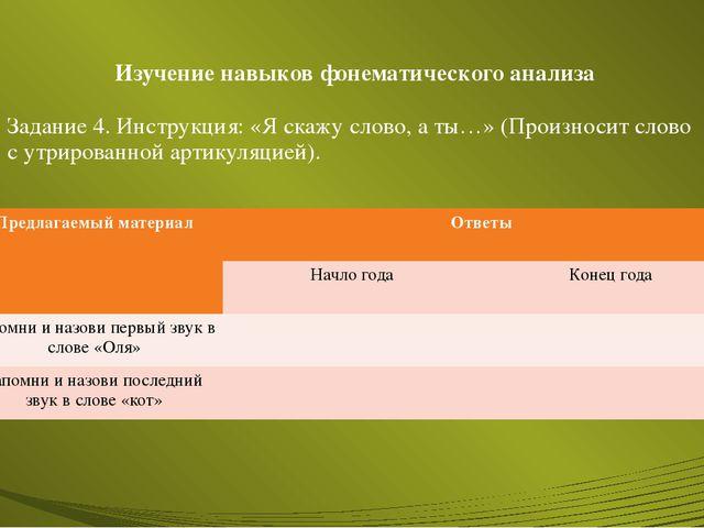 Изучение навыков фонематического анализа Задание 4. Инструкция: «Я скажу слов...