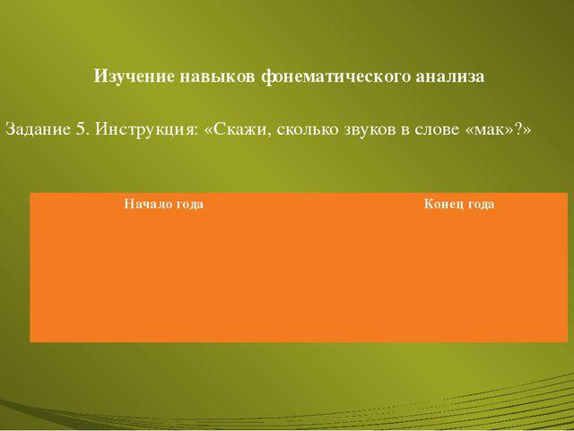 Изучение навыков фонематического анализа Задание 5. Инструкция: «Скажи, сколь...