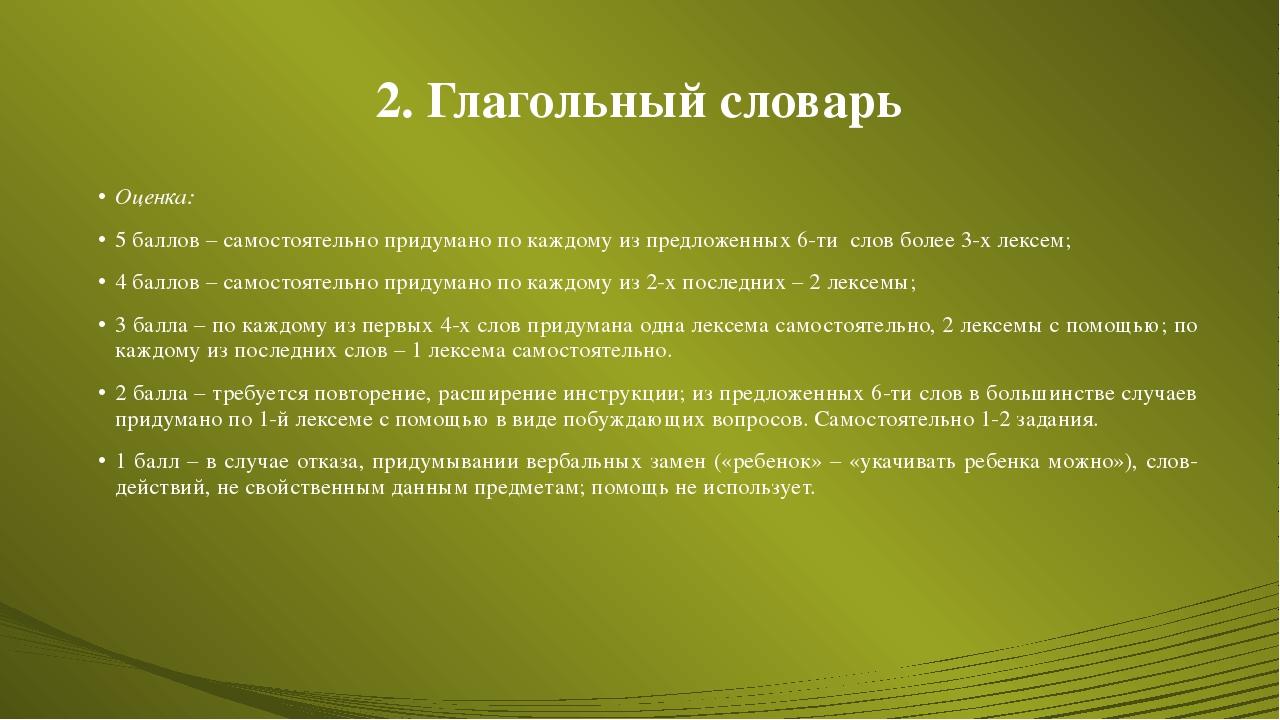 2. Глагольный словарь Оценка: 5 баллов – самостоятельно придумано по каждому...