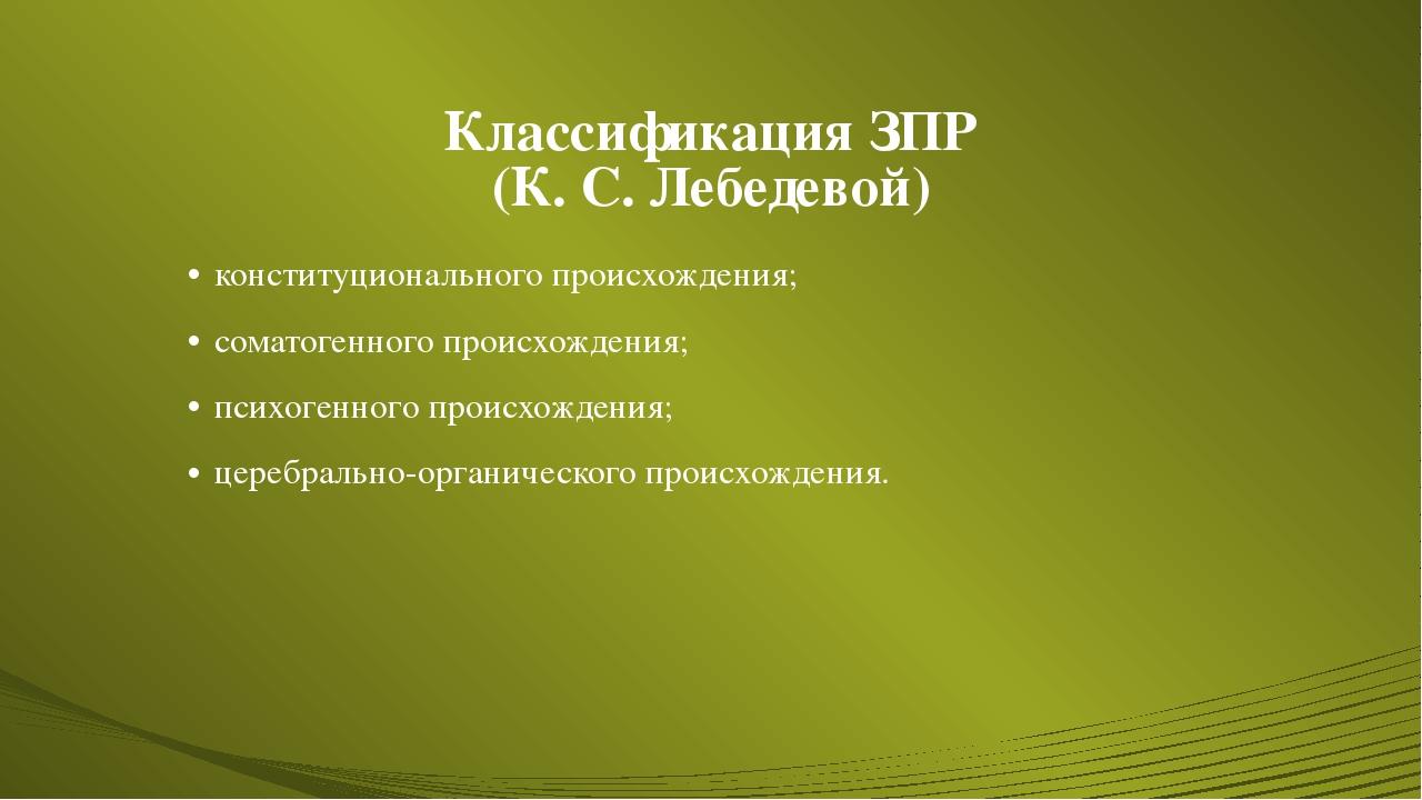 Классификация ЗПР (К. С. Лебедевой) конституционального происхождения; сомато...
