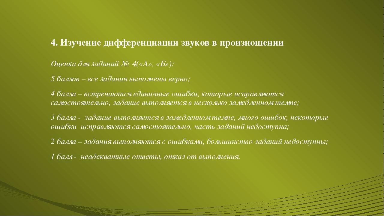 4. Изучение дифференциации звуков в произношении Оценка для заданий № 4(«А»,...