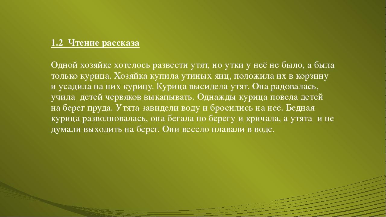 1.2 Чтение рассказа Одной хозяйке хотелось развести утят, но утки у неё не бы...