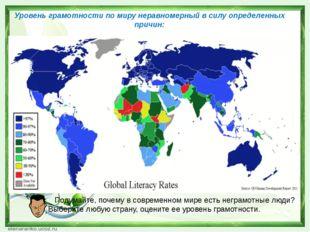 Уровень грамотности по миру неравномерный в силу определенных причин: Подумай
