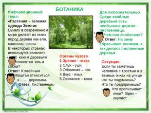 БОТАНИКА Информационный текст: «Растения – зеленая одежда Земли» Бумагу в сов