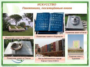 ИСКУССТВО Памятники, посвящённые книге Памятник книге в Омске Памятник книге