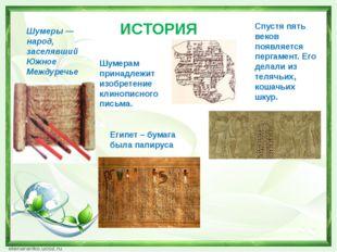 ИСТОРИЯ Шумерам принадлежит изобретение клинописного письма. Шумеры — народ,
