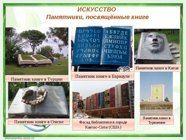 ИСКУССТВО Памятники, посвящённые книге Памятник книге в Омске Памятник книге...