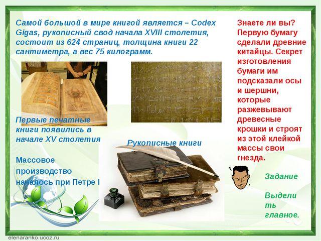 Самой большой в мире книгой является – Codex Gigas, рукописный свод начала X...