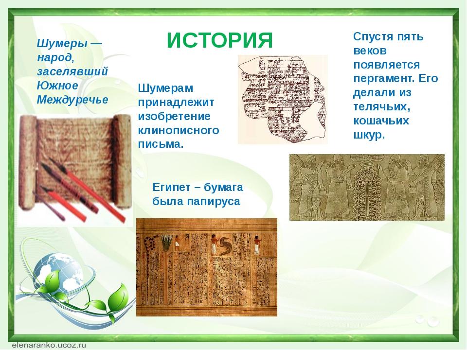 ИСТОРИЯ Шумерам принадлежит изобретение клинописного письма. Шумеры — народ,...