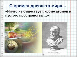 С времен древнего мира… «Ничто не существует, кроме атомов и пустого простран