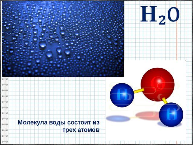 Молекула воды состоит из трех атомов