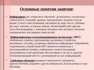 Основные понятия занятия: Информация (от латинского informatio -разъяснение,