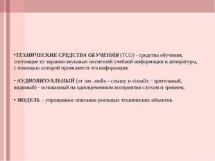 ТЕХНИЧЕСКИЕ СРЕДСТВА ОБУЧЕНИЯ (ТСО) - средства обучения, состоящие из экранно