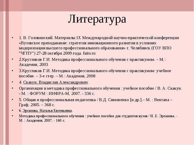 Литература 1. В. Головинский. Материалы IX Международной научно-практической...