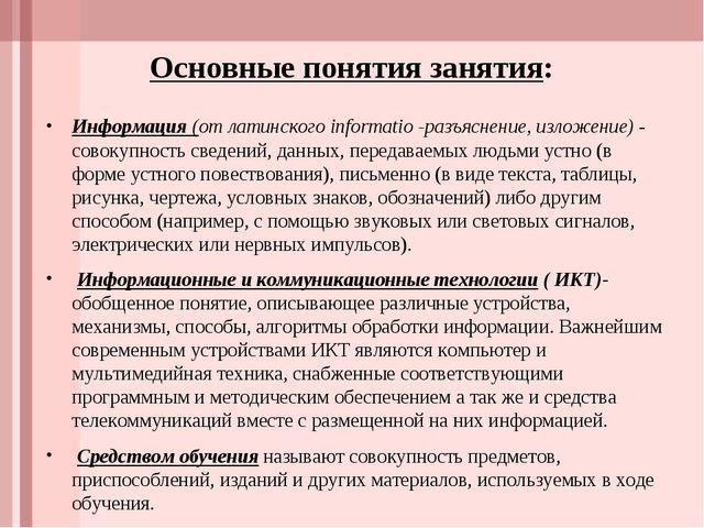 Основные понятия занятия: Информация (от латинского informatio -разъяснение,...