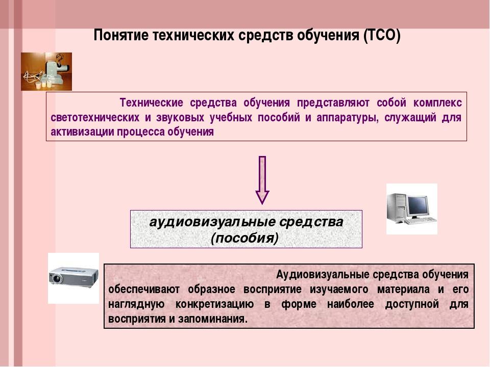 Понятие технических средств обучения (ТСО) Технические средства обучения пред...