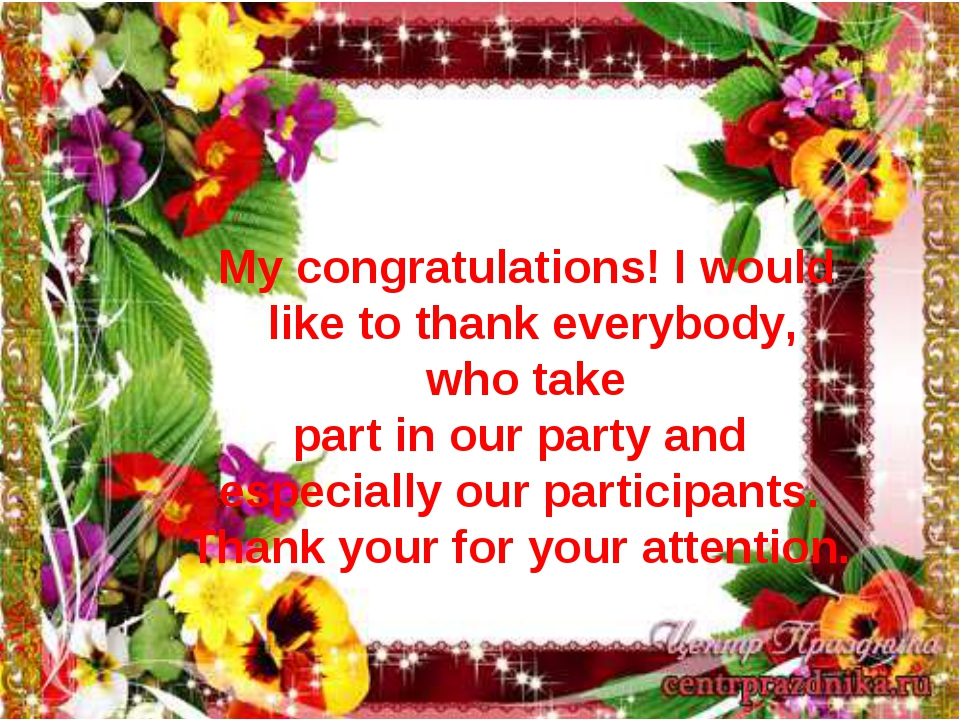 My congratulations! I would like to thank everybody, who take part in our par...