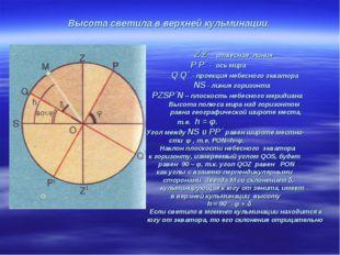 Высота светила в верхней кульминации. Z Z´ - отвесная линия Р Р´ - ось мира Q