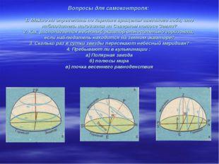 Вопросы для самоконтроля: 1. Можно ли определить по картине вращения звездног