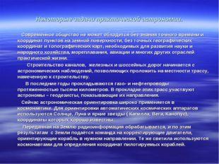 Некоторые задачи практической астрономии. Современное общество не может обход