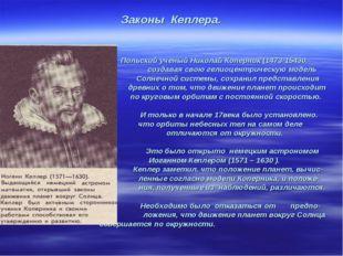 Законы Кеплера. Польский ученый Николай Коперник (1473-15430, создавая свою г