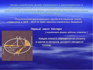 Чтобы определить форму траектории и закономерности в движениях планет, он вос