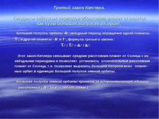 Третий закон Кеплера. Квадраты звёздных периодов обращения планет относятся к