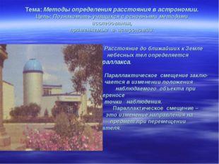 Тема: Методы определения расстояния в астрономии. Цель: Познакомить учащихся