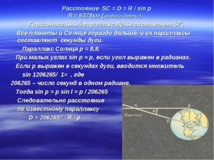 Расстояние SС = D = R / sin p R = 6378км ( радиус Земли ). Горизонтальный пар