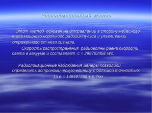 Радиолокационный метод Этот метод основан на отправлении в сторону небесного