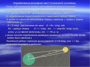 Определение размеров тел Солнечной системы. Углы, под которыми видны наблюдат