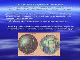 Тема: Небесные координаты. Эклиптика. Цель: Объяснить принцип определения пол
