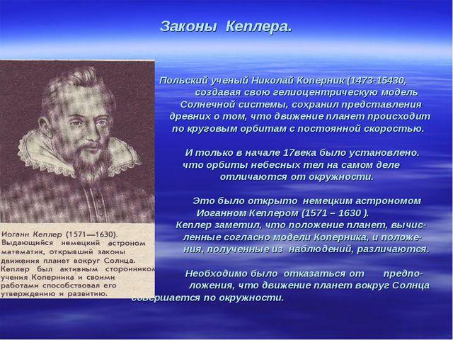 Законы Кеплера. Польский ученый Николай Коперник (1473-15430, создавая свою г...