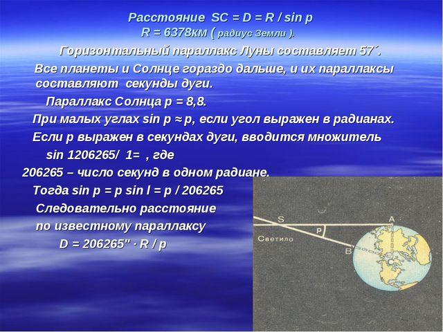 Расстояние SС = D = R / sin p R = 6378км ( радиус Земли ). Горизонтальный пар...