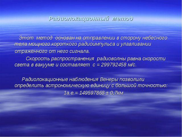 Радиолокационный метод Этот метод основан на отправлении в сторону небесного...
