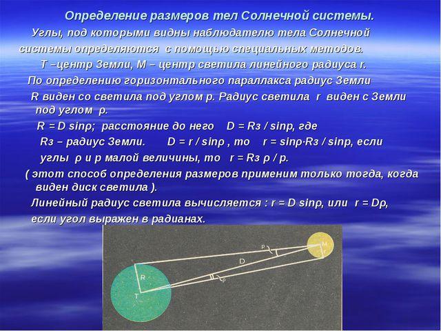 Определение размеров тел Солнечной системы. Углы, под которыми видны наблюдат...