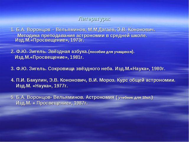 Литература: 1. Б.А. Воронцов – Вельяминов, М.М.Дагаев, Э.В. Кононович. Методи...