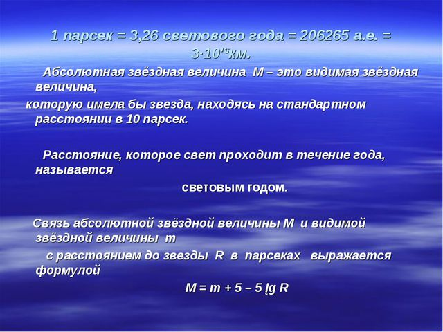 1 парсек = 3,26 светового года = 206265 а.е. = 3·10'³км. Абсолютная звёздная...