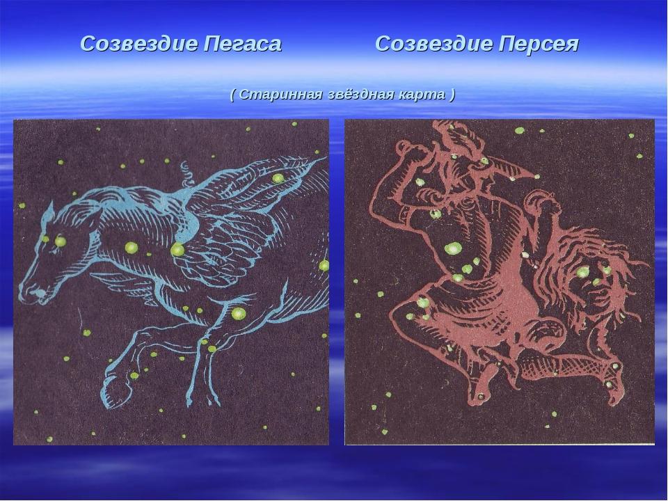 Созвездие Пегаса Созвездие Персея ( Старинная звёздная карта )
