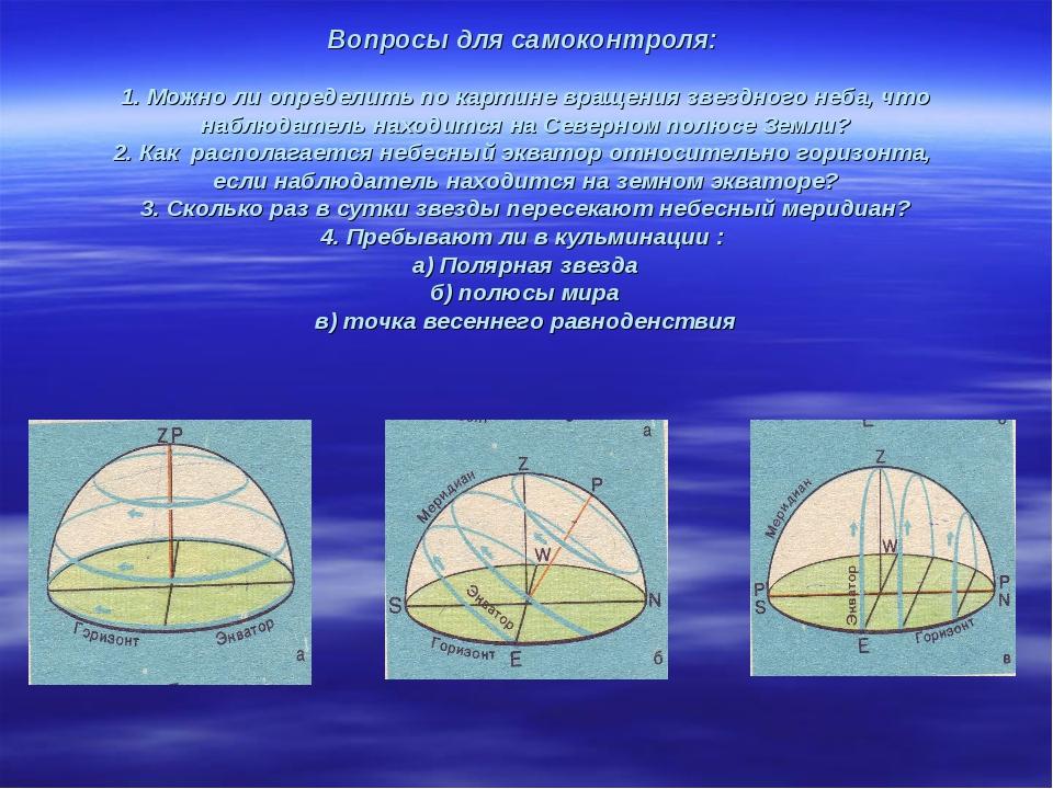 Вопросы для самоконтроля: 1. Можно ли определить по картине вращения звездног...