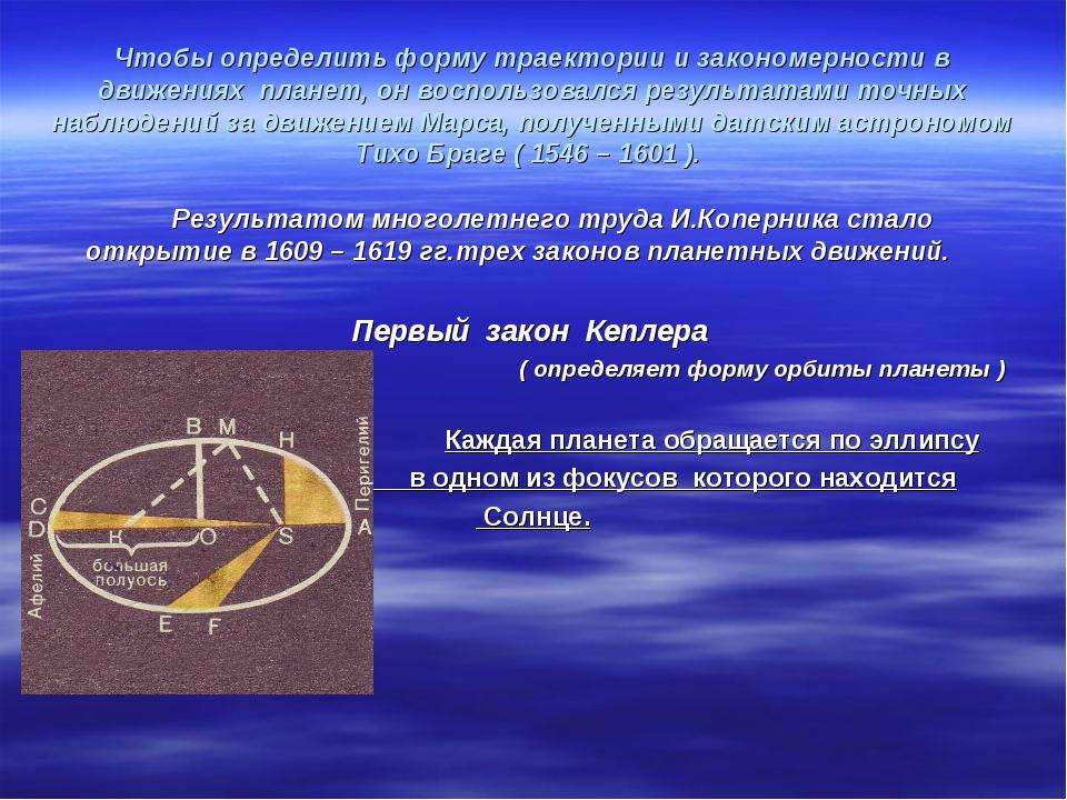 Чтобы определить форму траектории и закономерности в движениях планет, он вос...