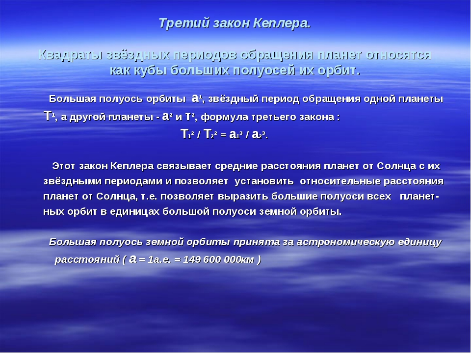 Третий закон Кеплера. Квадраты звёздных периодов обращения планет относятся к...