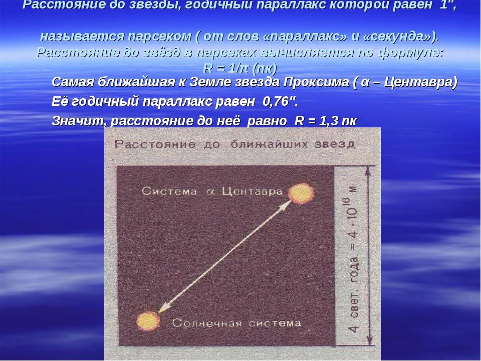"""Расстояние до звезды, годичный параллакс которой равен 1"""", называется парсеко..."""