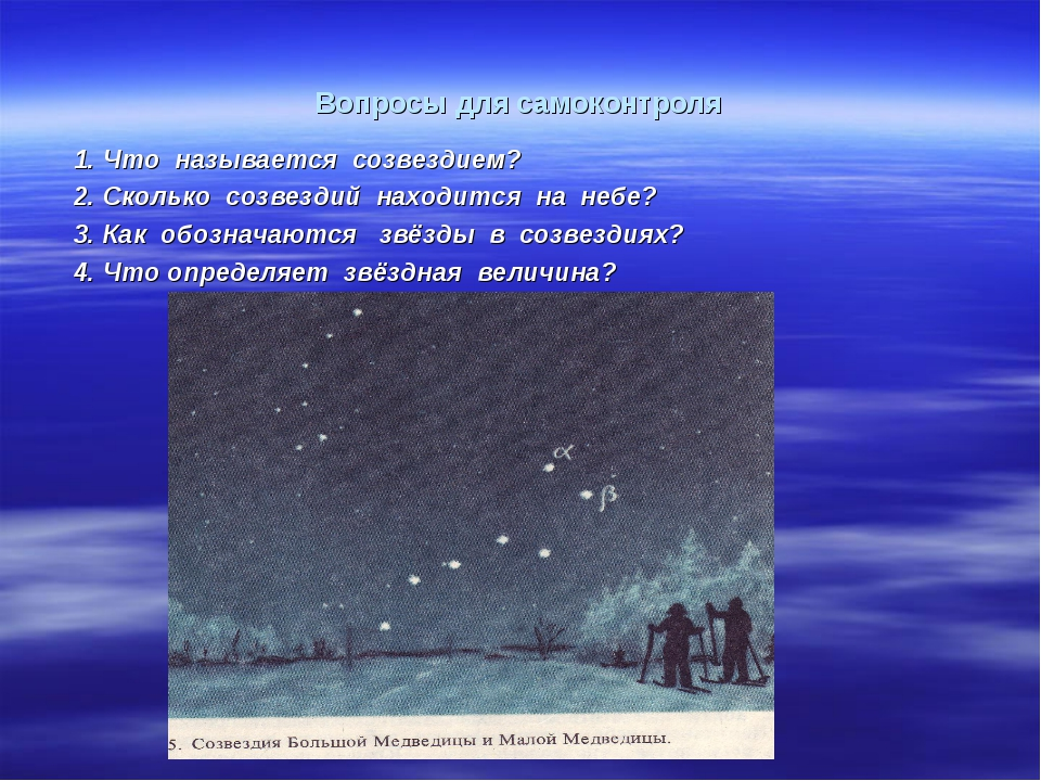 Вопросы для самоконтроля 1. Что называется созвездием? 2. Сколько созвездий н...