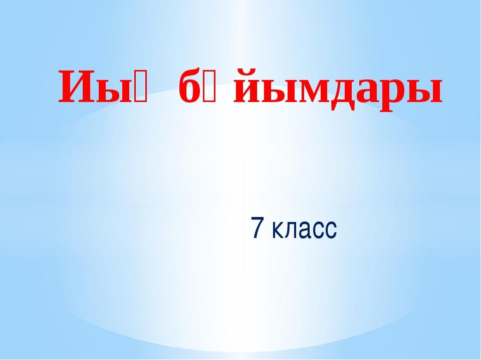 7 класс Иық бұйымдары